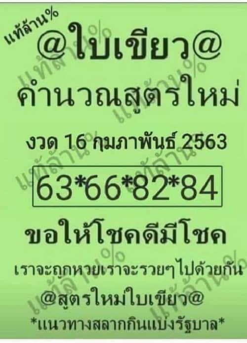 เลขเด็ด แอดใบเขียว