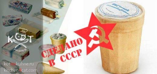 советский пломбир по ГОСТ