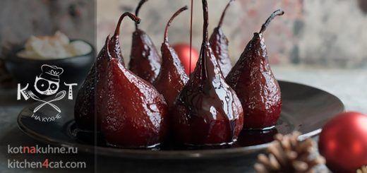 Сладкие груши вареные в пряном винно-цитрусовом соусе