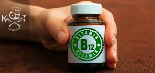 Всё о B12: B12 для веганов, сыроедов, вегетарианцев и традиционно питающихся
