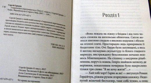 Сергій Гридін. І паралельні перетинаються