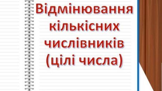 Кількісні числівники (цілі числа), відмінювання кількісних числівників