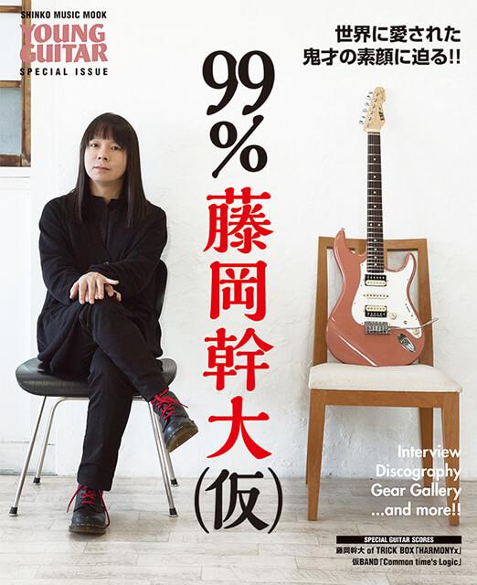 99% 藤岡幹大(仮)