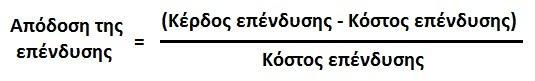 apodosi-ependysis-ROI