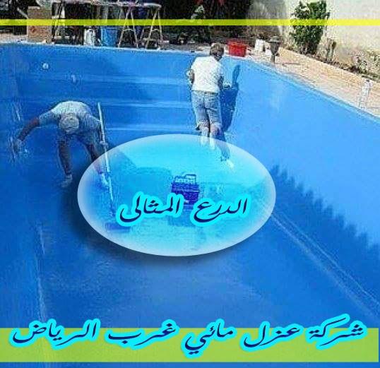 شركة عزل مائي غرب الرياض