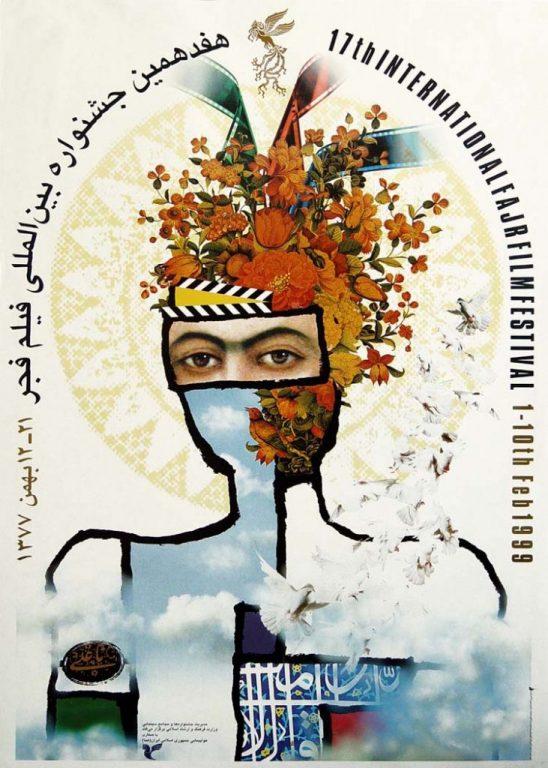 مرور هفدهمین دوره جشنواره فیلم فجر