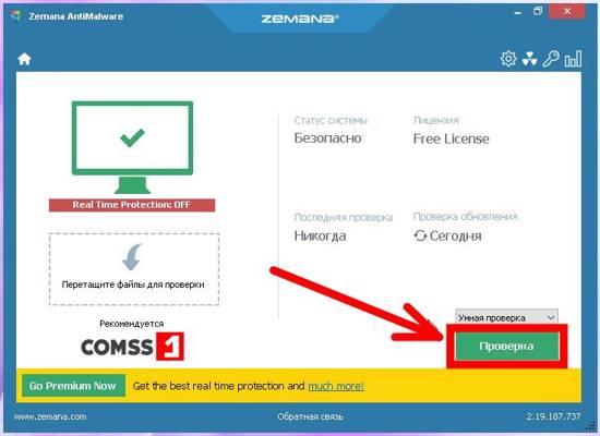 Сканирование компьютера на вирусы онлайн