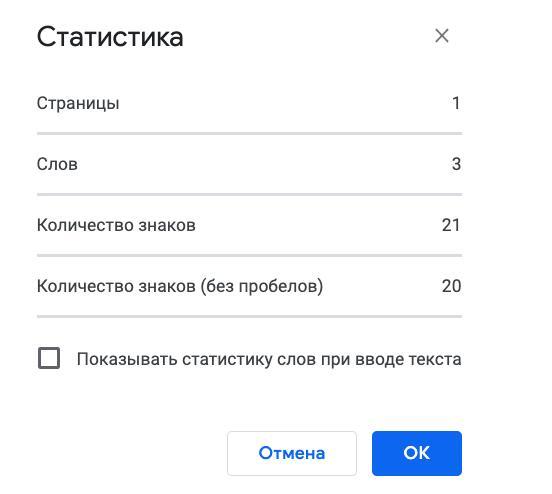 Статистика в Google документах