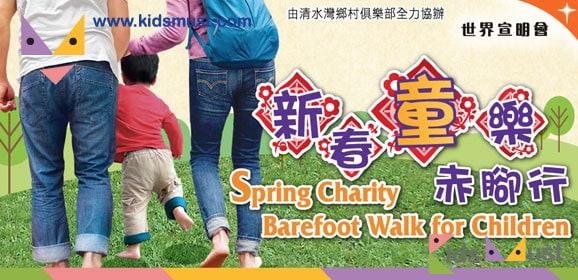 香港世界宣明會:新春童樂赤腳行2017