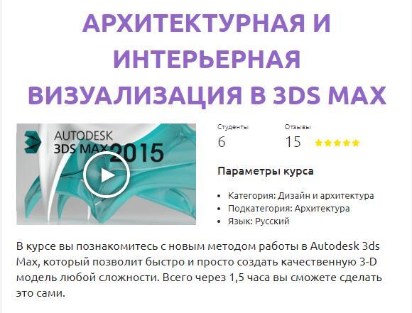 АРХИТЕКТУРНАЯ И ИНТЕРЬЕРНАЯ ВИЗУАЛИЗАЦИЯ В 3DS MAX от СМОТРИ.УЧИСЬ