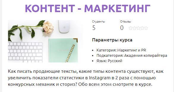 Записаться на курс «Контент-маркетинг» от Смотри.Учись
