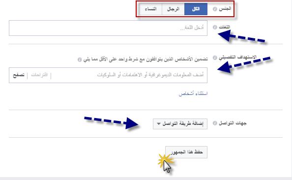 دليلك لأول حملة إعلانية على فيسبوك بأقل ميزانية