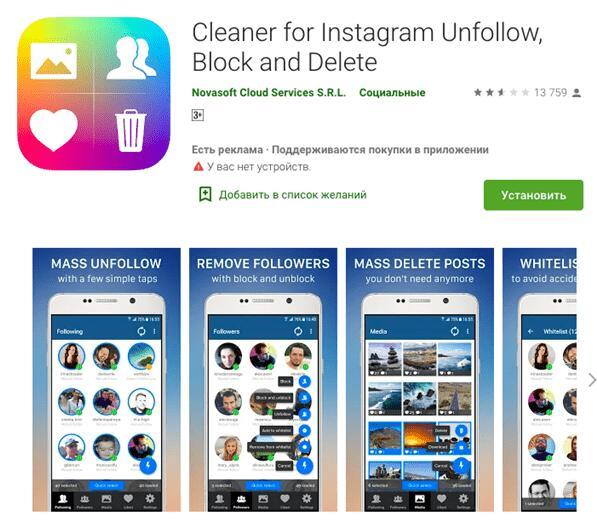 Программа для отписки в инстаграм Instant Cleaner for instagram