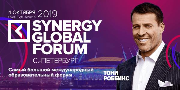 Photo of Официальный старт продаж Synergy Global Forum 2019 synergy global forum 2019 Официальный старт продаж Synergy Global Forum 2019