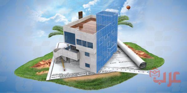 شروط البنك العقاري لشراء منزل جاهز