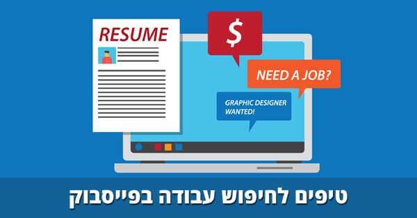 חיפוש עבודה בפייסבוק