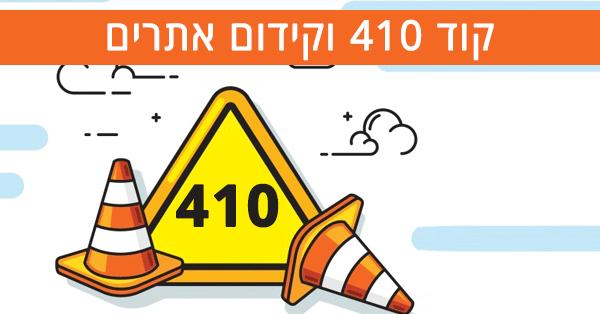 קוד שגיאה 410