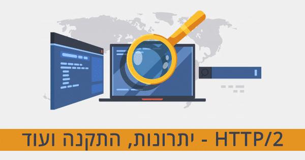 מדריך HTTP/2
