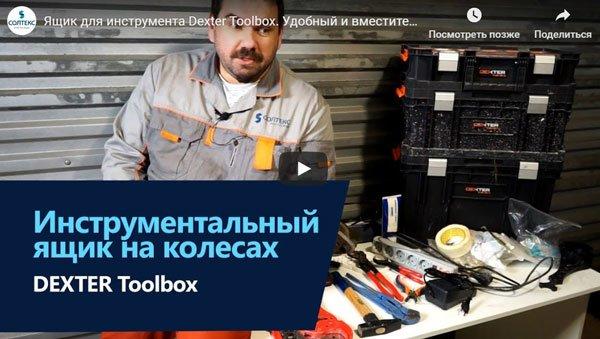 Удобный ящик для инструмента DEXTER