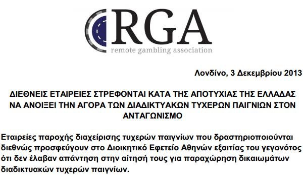 rga-ελλάδα-εταιρίες-στοιχημάτων
