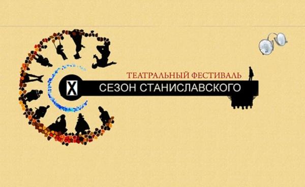 103 Театральные фестивали начала октября Театральные фестивали начала октября 103