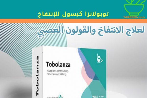 توبولانزا كبسول للإنتفاخ
