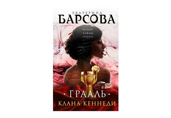 "Екатерина Барсова ""Грааль клана Кеннеди"""