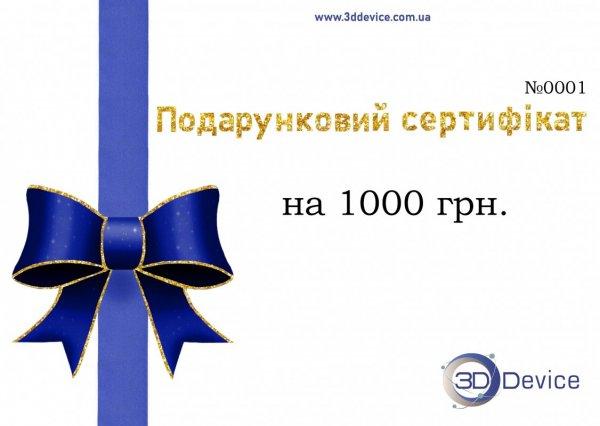 Подарочный сертификат на 3D сканер