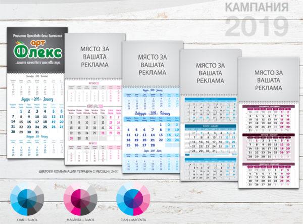 Календари разнообразие от модели