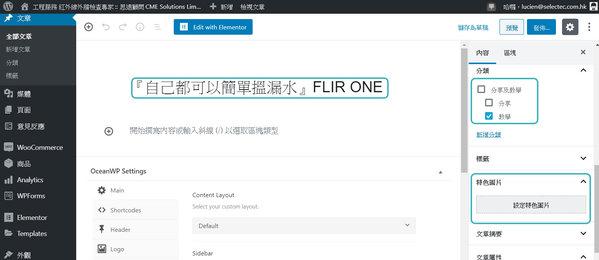 WordPress 新增標題, 設定文章分類加入特色圖片