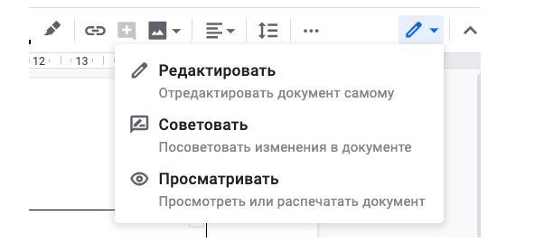 Как посоветовать правки в Google документах - пошагово