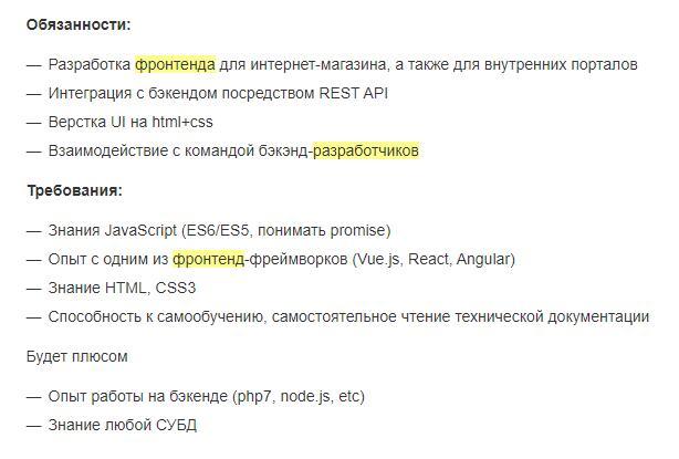 Требования на Junior Frontend-разработчикаТребования на Junior Frontend-разработчика