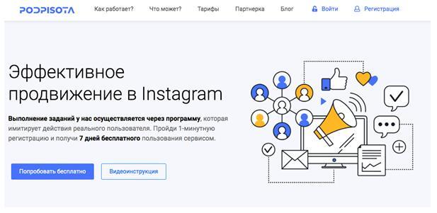 Podpisota.ru - приложения для отписки в Инстаграме