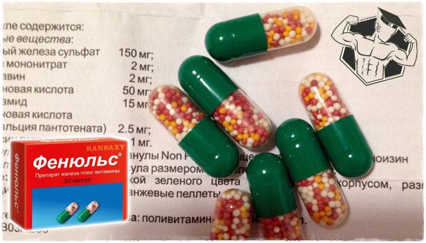 Фенюльс для гемоглобина