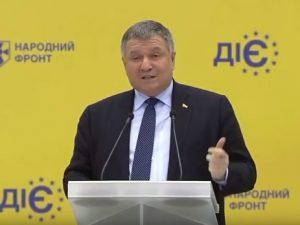 «Россия — агрессор, Путин — х*йло»: Аваков