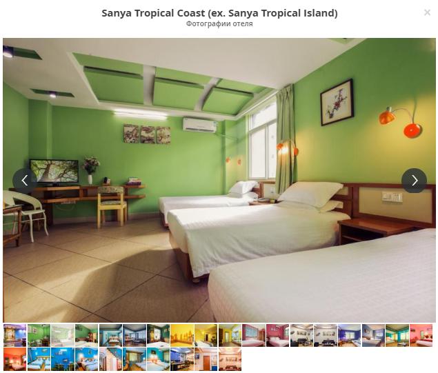 остров Хайнань, Санья Бэй, Sanya Tropical Coast 2*