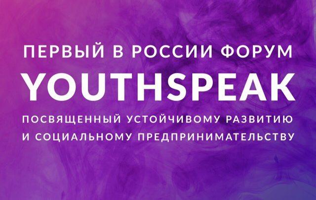 Photo of Форум YouthSpeak 18-19 апреля в лофт Модуль youthspeak Форум YouthSpeak 18-19 апреля в лофт Модуль Jq9SeCizLyE 640x405