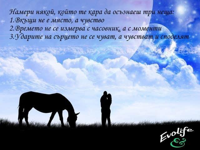 evolife.bg-nameri-nqkoi-koito-te-kara-da-osuznaesh-min
