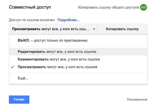 Выберите нужный доступ к документам гугл