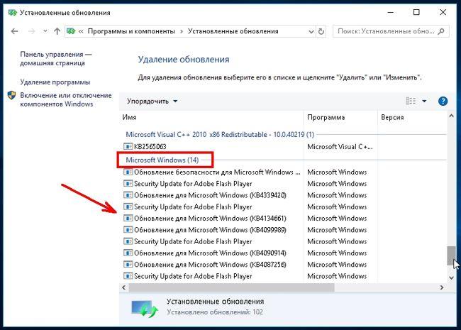 Как посмотреть список установленных обновлений в Windows 7  и 10