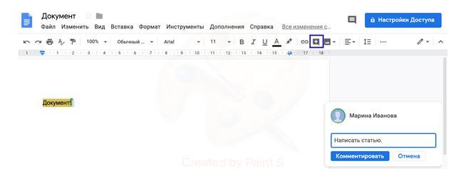 Добавить заметки в документ гугл докс