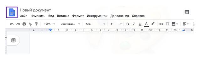 Документы в Гугл Докс