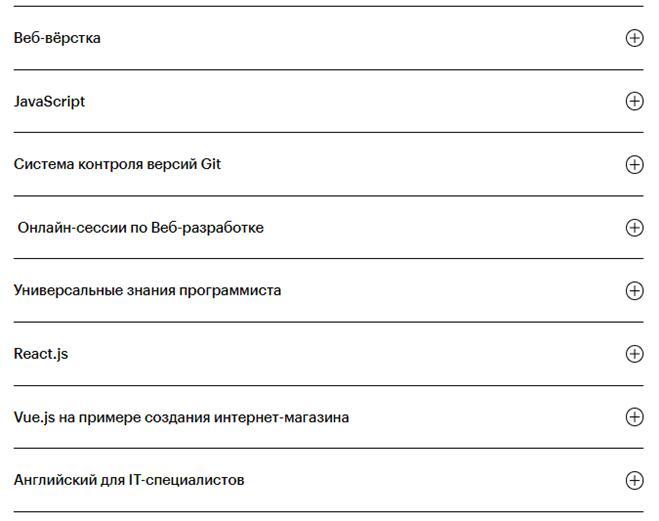 Программа курса «Frontend-разработчик» от Skillbox