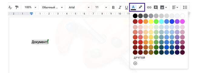 Дополнительные эффекты и выбор цвета шрифта в документах гугл докс