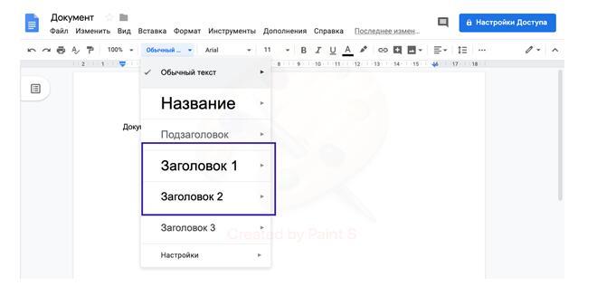 Корректируем документ в гугл докс