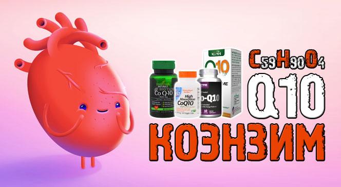 Коэнзим Q10 инструкция по применению препарата