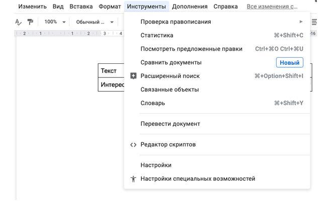 Статистика в Google документах - как посмотреть