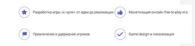 Навыки после окончания курса разработчик игр на Unity от otus.ru
