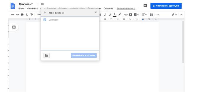 Работа с документами в Google Docs - инструкция
