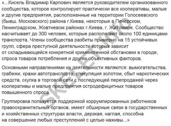 Сергей Садовой: тайная жизнь голосеевского начальника. ЧАСТЬ 1